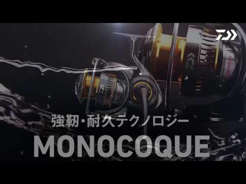 Technologie moulinet Daiwa - Monocoque Body