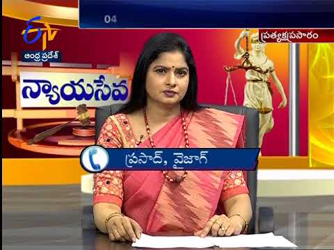 Loak Adalathlu | Nyaya Seva | 16th December 2017  | Full Episode | ETV Andhra Pradesh