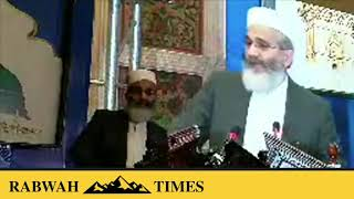 Siraj ul Haq leader of Jammat e Islami says Ahmadis do not deserve minority rights