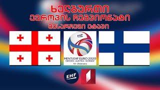 #ხელბურთი საქართველო - ფინეთი / Georgia vs Finland ევრო 2022-ის შესარჩევი ეტაპი #LIVE