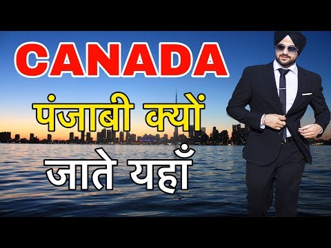 CANADA FACTS IN HINDI || कनाडा की क्‍माल बाते || CANADA FACTS AND INFO || CANADA COUNTRY CULTURE