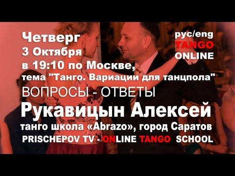 """тема """"Танго. Вариации для танцпола»  PRISCHEPOV TV — ONLINE TANGO SCHOOL"""
