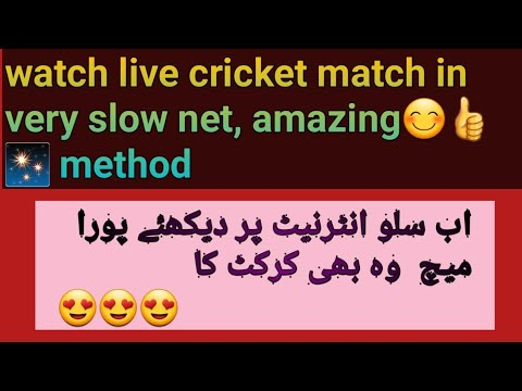 How To Watch Live Cricket Match On Slow Internet Without App|live Cricket Dekhne Ka Asan Tarika