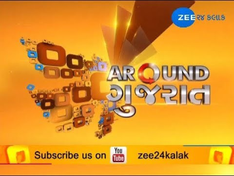Around Gujarat | May 23, 2018 | Noon | Zee 24 Kalak