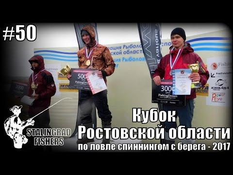 Кубок Ростовской области по ловле спиннингом с берега - 2017
