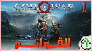 1 - شرح || God of War 4 || القوائم