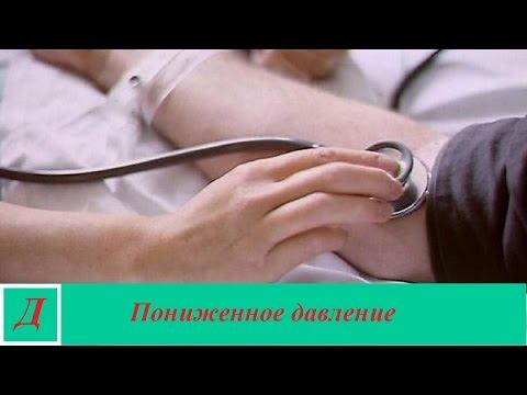 Какое давление считается пониженным при гипотонии