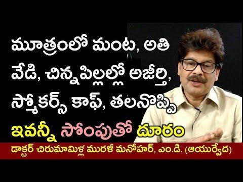 Super Remedies with Saunf (in Telugu)   సోంపుతో ఆయుర్వేద ఔషధ చికిత్సలు