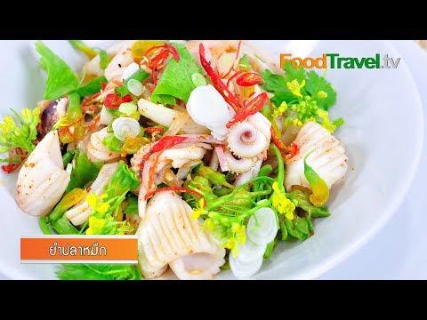 ยำปลาหมึก Thai Spicy Squid Salad
