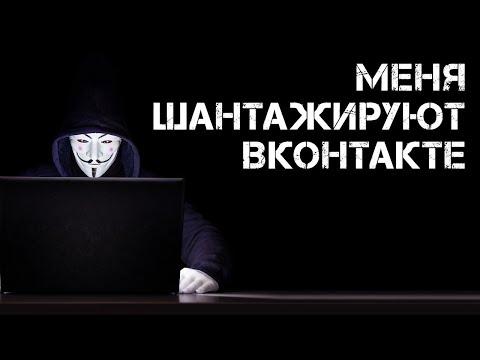Меня шантажируют Вконтакте. Я думал, что познакомился с девушкой. Мошенники требуют деньги