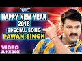 2018 SPECIAL SONGS - PAWAN SINGH - HAPPY NEW YEAR 2018 - NEW BHOJPURI HIT SONG 2018 - Video Jukebox Mp3