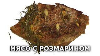 Шикарное мясо с розмарином в духовке
