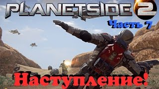 PlanetSide 2 - тотальная доминация