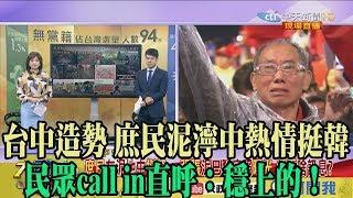 【精彩】台中造勢 庶民泥濘中熱情挺韓 民眾call in直呼:穩上的!