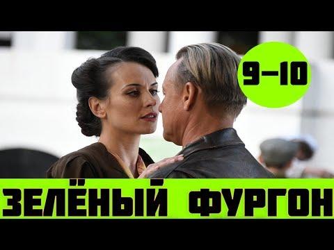 ЗЕЛЕНЫЙ ФУРГОН 9 СЕРИЯ (сериал, 2020) Первый канал Анонс