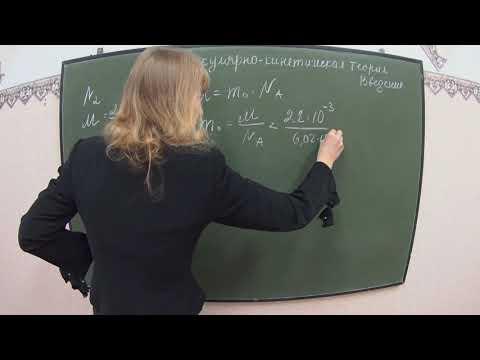 Физика Разбор задач по теме введение в МКТ