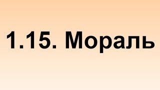 1.15. Мораль