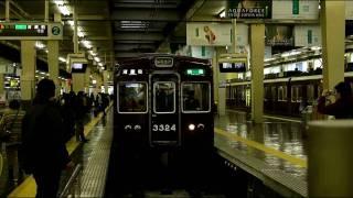 阪急 3300系 3324F 快速 いい古都EXP 梅田で乗車 淡路下車 20091128