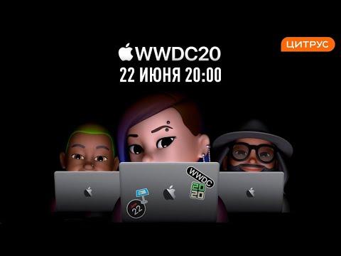 Apple WWDC 2020. IOS 14 + IPad OS 14, WatchOS 7, MacOS Big Sur, Apple Silicone
