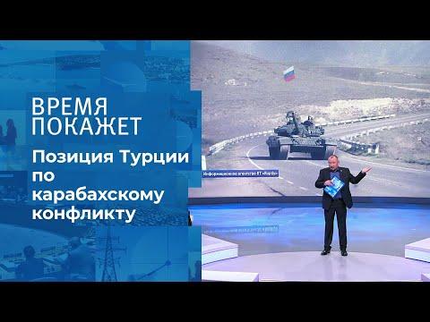 Карабах: турецкий вопрос. Время покажет. Фрагмент выпуска от 12.11.2020