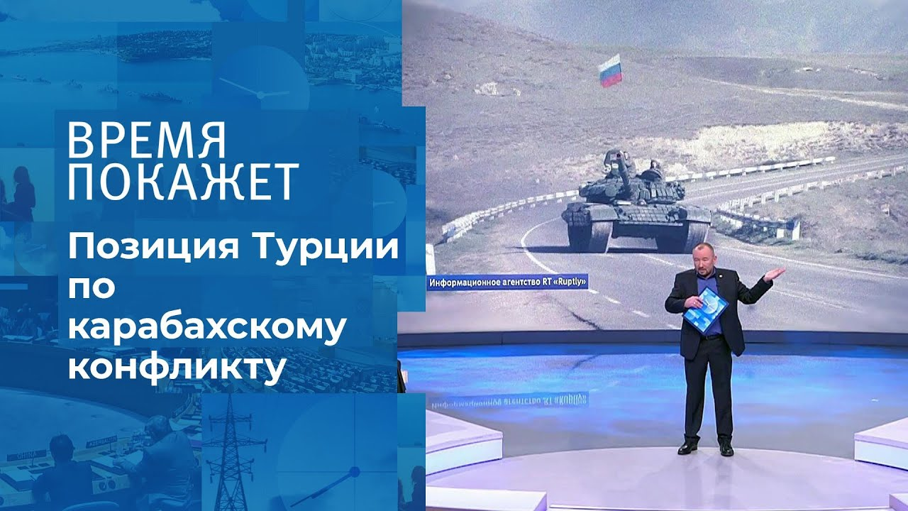 Время покажет выпуск от 12.11.2020 Карабах: турецкий вопрос.