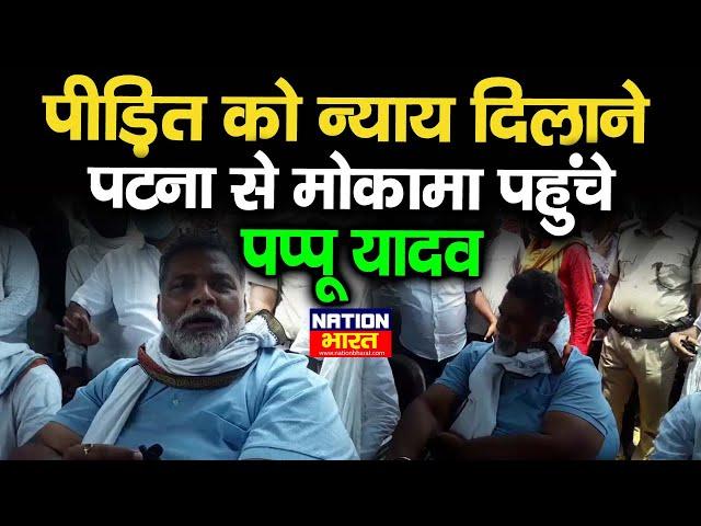 Jaap नेता और पूर्व सांसद Pappu Yadav पहुंचे Mokama। आपराधिक वारदात को लेकर सरकार को कोसा।