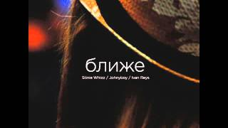 Video Johnyboy – Ближе (ft. Stinie Whizz) download MP3, 3GP, MP4, WEBM, AVI, FLV Agustus 2018