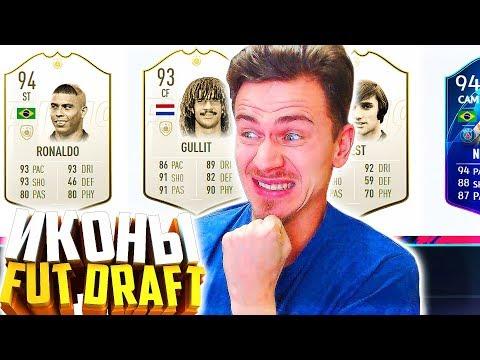 ФУТ ДРАФТ из ЛЕГЕНД в ФИФА 19 - КАКОЙ РЕКОРД ? | FUT DRAFT FIFA 19