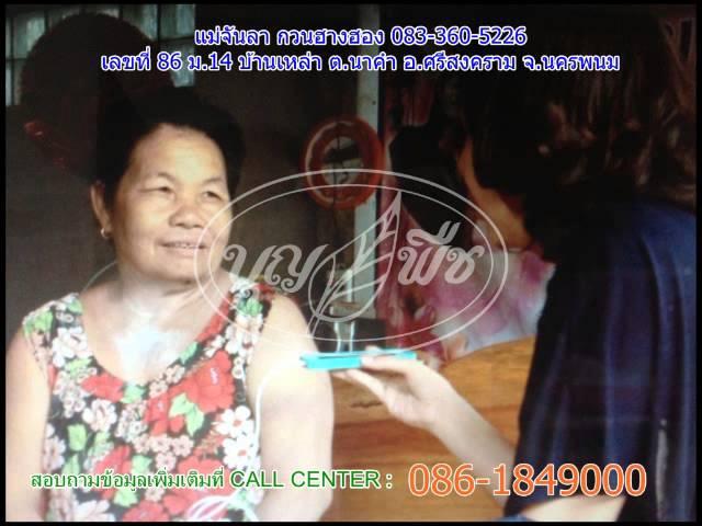 แม่จันลา กวนฮางฮอม นาข้าว นครพนม