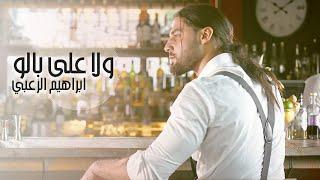 Ibrahim Zoabi - Wala 3ala Balo (Cover) | ابراهيم الزعبي - ولا على بالو