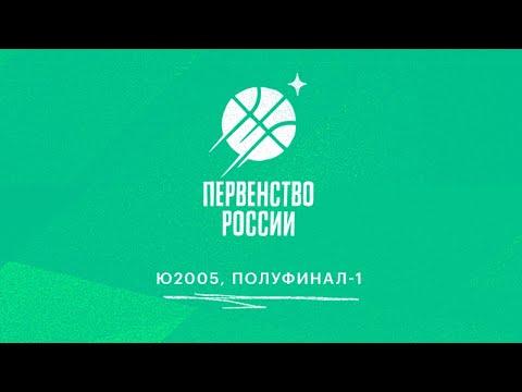 Юноши 2005. Полуфинал-1. Москва-2 - Москва-1