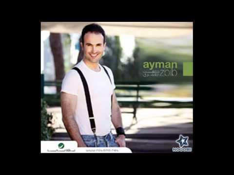 Ayman Zbib Bahebak Wallahi ايمن زبيب بحبك والله 2009