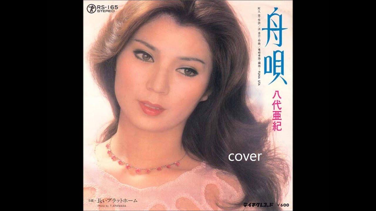 舟歌 八代亜紀 演歌 cover アカ...