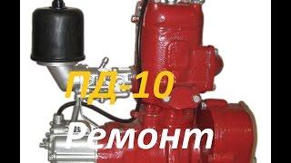 Жөндеу қозғалтқыш ПД-10.(часть1)