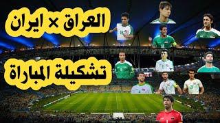عاااجل تشكيلة المنتخب العراقي ضد المنتخب الايراني المتوقعة + تفاصيل المباراة