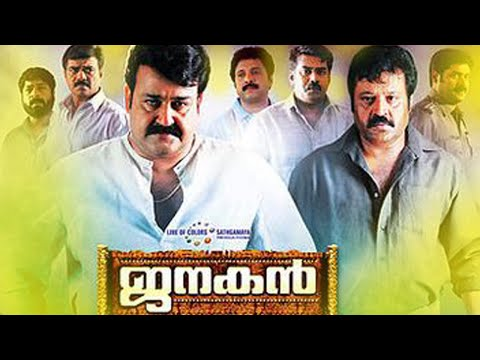 Malayalam New Movies 2016 Full Movie Latest | Mohanlal Malay