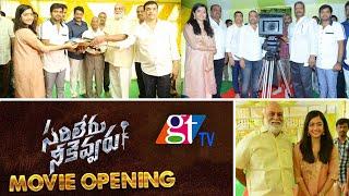 Sarileru Neekevvaru Новий Фільм Clap Взяли Старт | Rashmika Mandanna | Dil Raju | GT-TV