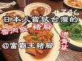 【台灣美食