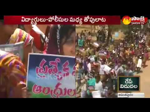 No Mention of Special Status in Budget 2018 -19 | |YSRCP Student Union Protests