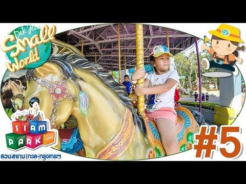 เด็กจิ๋วเล่นม้าหมุน ให้อาหารปลา Merry-Go-Round (สวนสยาม#5) [N'Prim W324]