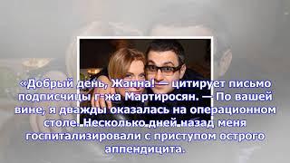 Жена мартросяна довела фанатку добольницы