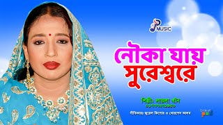 Laila Khan Nouka Jay Sureshware.mp3