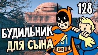 Fallout 4 Прохождение На Русском 128 БУДИЛЬНИК ДЛЯ СЫНА