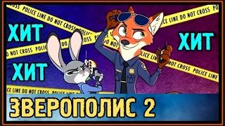 ЗВЕРОПОЛИС 2 - Трейлер Канала