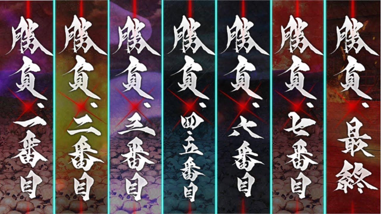 ネタバレ有【FGO】英霊剣豪七番...