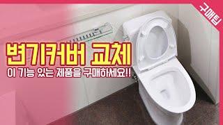 변기커버 교체할 때 이 기능이 있는 제품을 구매하세요 …