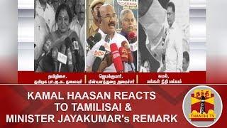 Kamal Haasan's reacts to Tamilisai Soundararajan & Minister Jayakumar's Remark | Thanthi TV thumbnail