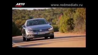 Наши Tесты | Volkswagen Passat B8