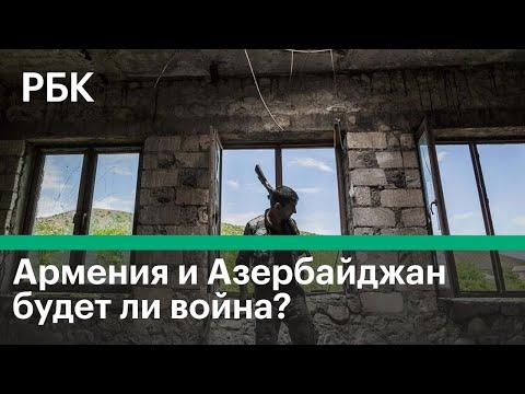 Армения обвинила Азербайджан в нарушении перемирия. Что сейчас происходит на границе