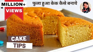 13 घर पे केक बनाने के परफेक्ट TIPS |13 PERFECT CAKE Recipe TIPS | Cake Tips and Tricks